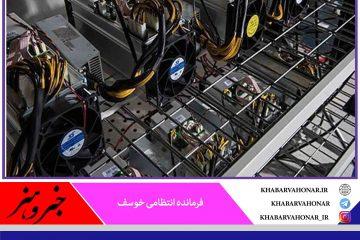 کشف ۲۱ دستگاه استخراج ارز دیجیتال در خوسف