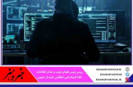 اعتماد بیجا در فضای مجازی خطر هتک حیثیت و ایجاد  مزاحمت را به همراه خواهد داشت