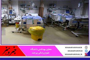 ♨️در ۲۴ ساعت گذشته؛ شناسایی ۱۴ بیمار جدید کرونا در خراسان جنوبی