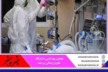 در ۲۴ ساعت گذشته؛ شناسایی ۳ بیمار جدید کرونا در خراسان جنوبی