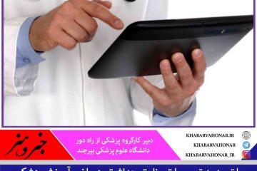 شبکه پزشکی از راه دور در خراسان جنوبی راهاندازی شد