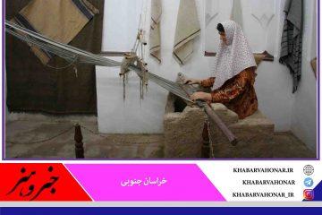 بازگشایی موزه های خراسان جنوبی از امروز
