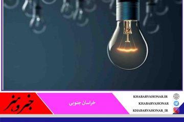 هشدار شرکت توزیع برق خراسان جنوبی در خصوص اعمال خاموشی