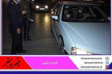 منع تردد خودروها از ساعت ۲۱ تا ۳ بامداد در همه ی شهرها ی خراسان جنوبی حتی شهرهای آبی