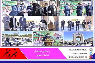 تجلیل از مقام شامخ شهدای مدافع سلامت خراسان جنوبی