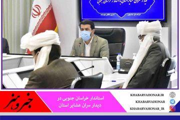 طرحهای ویژه در حوزه عشایری خراسان جنوبی اجرا میشود