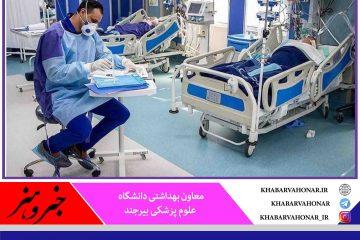 در ۲۴ ساعت گذشته؛  شناسایی ۲۵ بیمار جدید کرونا در خراسان جنوبی