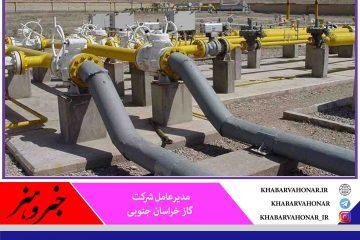 گازرسانی به واحدهای صنعتی و تولیدی خراسان جنوبی ۱۰ برابر رشد دارد