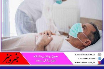 در ۲۴ ساعت گذشته؛  شناسایی ۲۸ بیمار جدید کرونا در خراسان جنوبی