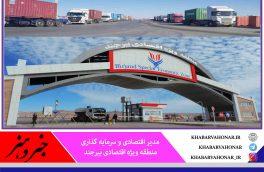 منطقه ویژه اقتصادی برای ارائه خدمات و تخلیه بارهای کامیون ها ایرانی و افغانستانی آمادگی کامل دارد