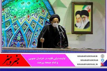 امام جمعه بیرجند: انقلاب اسلامی ریشه در فطرت، عقل، علم و وحی دارد