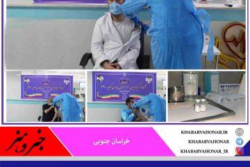 آغاز واکسیناسیون ویروس کرونا در شهرستان قائنات