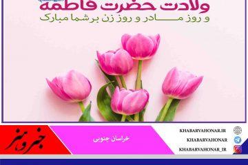 میلاد با سعادت حضرت فاطمه (س) و روز زن بر شما مبارک