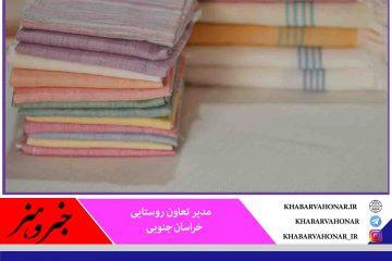 شرکتهای تعاونی روستایی زنان خراسان جنوبی پیشگام در تولید محصولات طبیعی