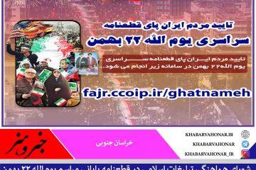 قطعنامه پایانی یوم الله ۲۲ بهمن شورای هماهنگی تبلیغات اسلامی