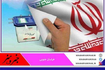 ستاد انتخابات خراسان جنوبی آغاز به کار کرد