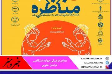 مسابقات ملی مناظره دانشجویان ایران در خراسان جنوبی برگزار می شود