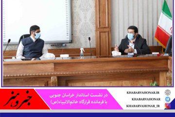 همه تلاش ها برای مشارکت مردم در طرح های توسعه ای خراسان جنوبی