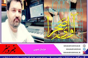 آوای صحرا نامزد سی و ششمین جشنواره موسیقی فجر.