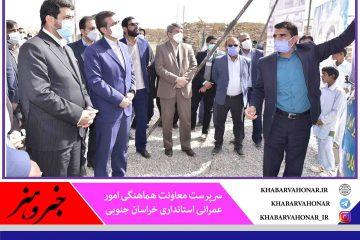 تعداد پروژههای دهه فجر ۹۹ در خراسان جنوبی افزایش یافت