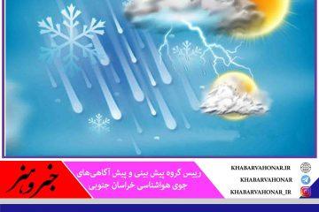 پیشبینی هفته بارانی و یخبندان برای خراسان جنوبی