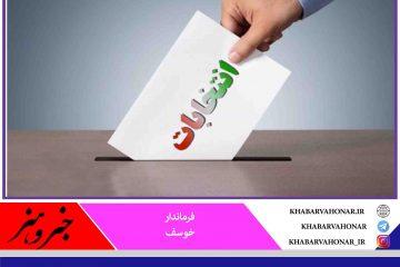 انتخابات شوراها در سه شهر و ۷۹ روستای خوسف برگزار میشود