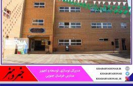 ۹۵ درصد مدارس خراسان جنوبی با مشارکت خیرین ساخته میشود