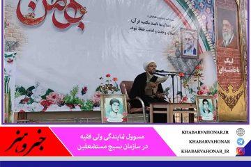 انقلاب اسلامی در عدالت و مبارزه با فساد دستاوردهای زیادی دارد