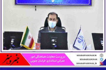 شرکت گاز خراسان جنوبی، رکورددار آمار پروژه ها در دهه فجر امسال
