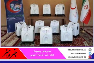 ۱۰ دستگاه اکسیژنساز در خراسان جنوبی اهدا شد