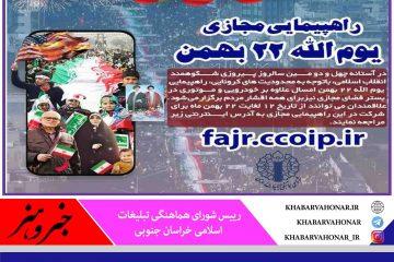 برگزاری راهپیمایی مجازی یوم الله ۲۲ بهمن به صورت مجازی نیز صورت می گیرد