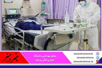 در ۲۴ ساعت گذشته؛  شناسایی۱۳ بیمار جدید کرونا در خراسان جنوبی