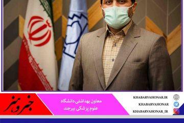 ۱۲۱ بیمار با علائم بیماری حاد تنفسی در بیمارستان های خراسان جنوبی بستری هستند