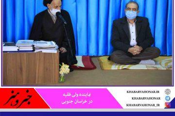 امام جمعه بیرجند: شورای نگهبان نقش مهمی در برگزاری انتخابات دارد