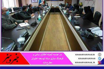 استفاده از ظرفیت رسانهها در معرفی توانمندیهای اقتصادی در خراسان جنوبی