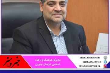 ۱۶ فیلم بخش سودای سیمرغ سی و نهمین جشنواره فیلم  فجر در خراسان جنوبی اکران میشود