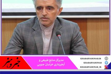 ۴۳ میلیارد تومان پروژه مالچ پاشی در خراسان جنوبی اجرا می شود