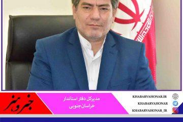 سفر دو روزه معاون وزیر جهادکشاورزی و رئیس سازمان امور عشایری کشور به خراسان جنوبی
