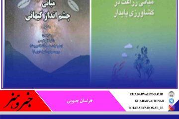 دو کتاب از مجموعه انتشارات دانشگاه بیرجند در بین نامزدهای کتاب سال ایران