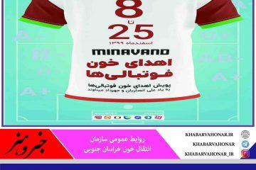 پویش اهدای خون فوتبالی ها به یاد علی انصاریان و مهرداد میناوند برپا می شود