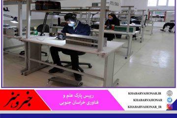 ۱۳ میلیارد تومان تسهیلات به واحدهای فناور خراسان جنوبی پرداخت شد