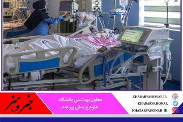 در ۲۴ ساعت گذشته؛  شناسایی ۱۷ بیمار جدید کرونا در خراسان جنوبی