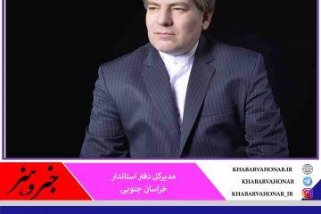 سفر دو روزه وزیر ورزش و جوانان وزیر معین استان در اقتصاد مقاومتی به خراسان جتئبی