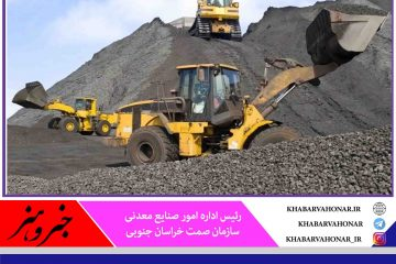 واگذاری ۱۱ محدوده اکتشافی معدنی به بخش خصوصی در خراسان جنوبی