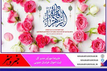 تا کنون تعداد ۱۹۹۰۴۶ نفر به نام مبارک حضرت زهرا (س) و القاب آن حضرت در خراسان جنوبی مزین و نام گذاری شده اند
