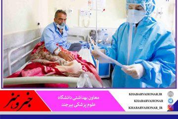 شناسایی ۲۰ بیمار جدید کرونا ، شبانه روز گذشته در خراسان جنوبی