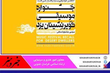 گروه موسیقی شوکتیه  بیرجند برگزیده جشنواره منطقه ای موسیقی کویرنشینان یزد شد