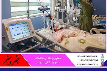 در ۲۴ ساعت گذشته؛ شناسایی ۳۲ بیمار جدید کرونا در خراسان جنوبی