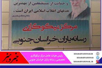 طبخ و توزیع ۳ هزار پرس غذای گرم در روز میلاد حضرت علی(ع) در شهرستان بیرجند