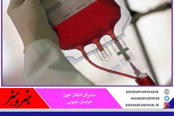 خراسان جنوبی؛ در ردیف استانهای دارای بیشترین میزان رشد اهدای خون
